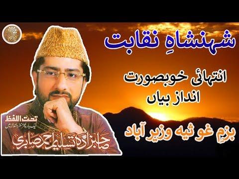 Naqabat By Sahibzada Tasleem Ahmed Sabri | Bazm e Gousia Wazirabad