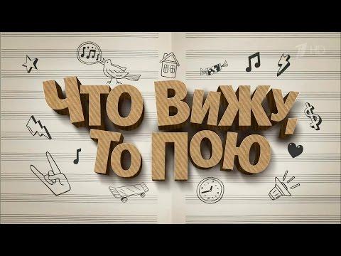 Вечерний Ургант. Что вижу, топою -  Олег Газманов. (25.10.2016)