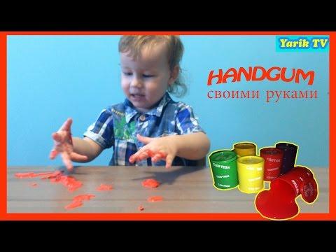 Жвачка для рук своими руками без тетрабората натрия видео