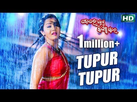 TUPUR TUPUR | Romantic Song | DELE DHARAA KATHAA SARE | Jyoti & Malabika | Sidharth TV