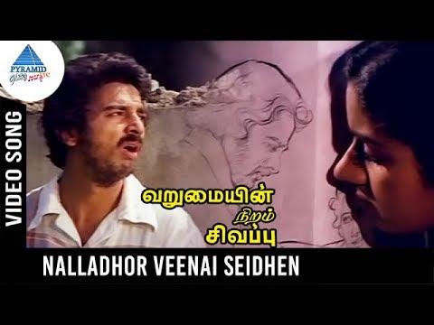 Video songs - Varumayin Niram Sivappu Songs  Nallathor Veenai Seidhen Video Song  Kamal Haasan  Sridevi  MSV