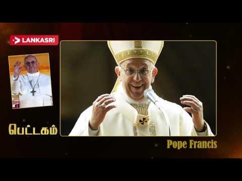 Pettagam-Pope-Francis