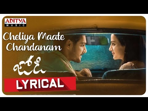 Cheliya Maate Chandanam Lyrical