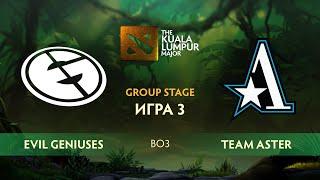 Evil Geniuses vs Team Aster (карта 3), The Kuala Lumpur Major | Групповой этап