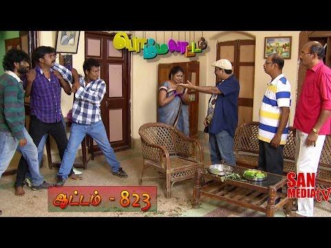 Bommalattam 14-09-2015   Sun Tv Serial