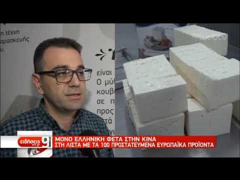 Προστατεύονται τα ελληνικά προϊόντα στην Κίνα – Ευνοϊκή συγκυρία για εξαγωγές | 06/11/2019 | ΕΡΤ