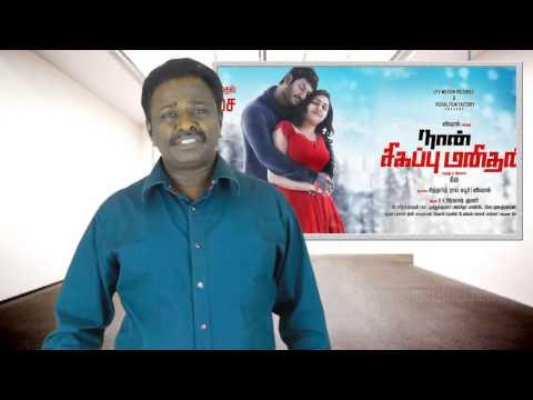 Naan Sigappu Manithan Review   Tamil Talkies   Vishal, Thiru, Lakshmi Menon
