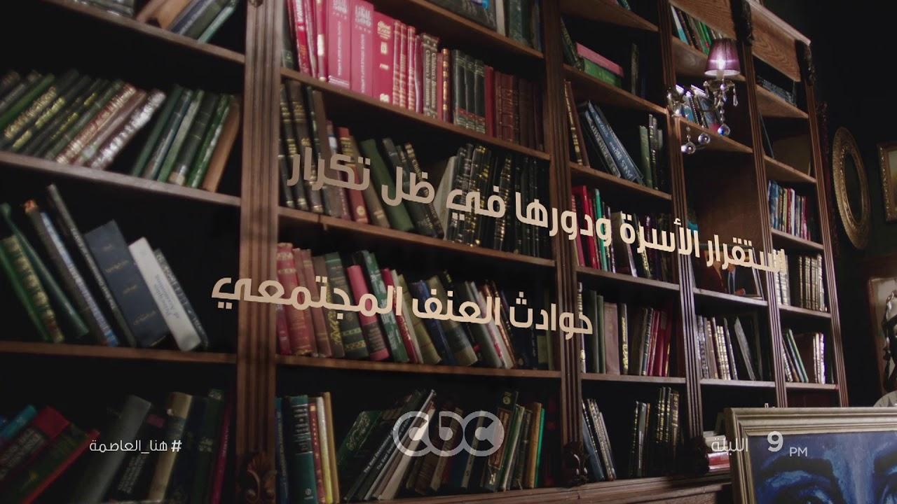 هنا العاصمة في تمام الـ 9 مساء.. وحلقة خاصة مع د. عمرو الورداني أمين الفتوي بدار الإفتاء المصرية