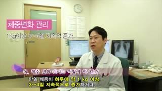 심부전 Q&A, 체중 변화 관리  미리보기