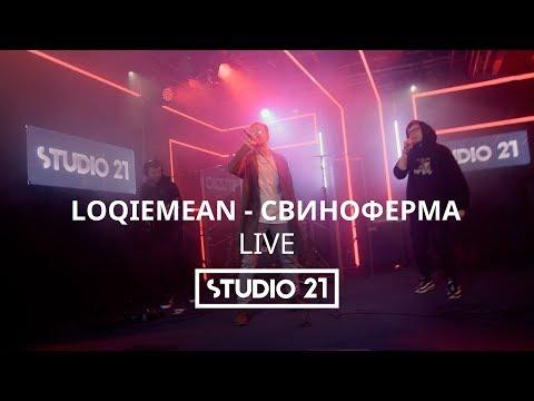 Loqiemean – Свиноферма (Live)