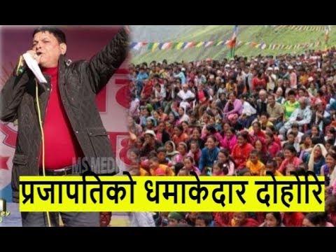 (हेरन बयरघारिमा, क्या राम्री देखिन्छ्यौ रातो साडिमा | प्रजापती पराजुली | Prajapati Parajuli Hit Song - Duration: 4 minutes, 53 seconds....)
