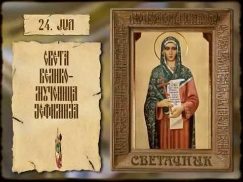 СВЕТАЧНИК 24. ЈУЛ