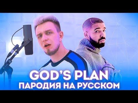 Транслейт на Drake - God's Plan (Cover и пародия на русском by Тилэкс) (видео)