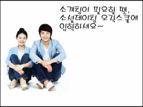Video of 오작스쿨 - 궁합기반 소개팅어플 : 소셜데이팅