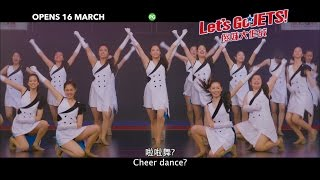 Nonton LET'S GO JETS! 傻妹大作战 - 30s TV Spot - Opens 16 Mar in SG Film Subtitle Indonesia Streaming Movie Download