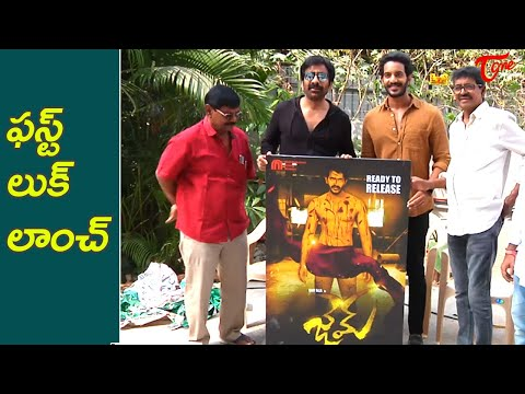 Mass Maharaja Ravi Teja Launches GEM Movie First Look | Vijay Raja | Sivaji Raja | TeluguOne Cinema