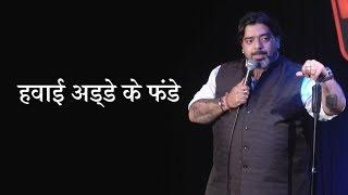 हवाई अड़ड़े के फंडे  - Stand-Up Comedy by Jeeveshu Ahluwalia