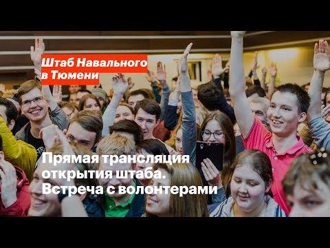 Встреча с волонтерами. Прямая трансляция открытия штаба Алексея Навального в Тюмени. (видео)