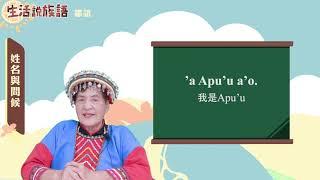 生活說族語 11鄒語 02姓名與問候