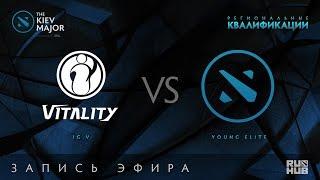 IG.V vs Young Elite, Kiev Major Quals Китай [MerVing]