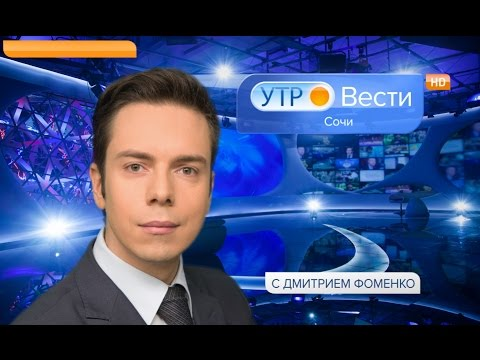 Вести Сочи 27.12.2016 8:35 видео