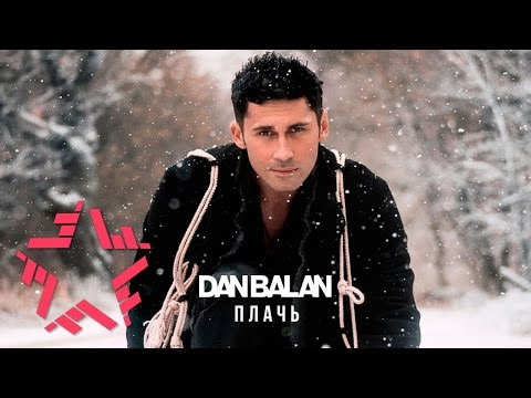 Dan Balan - Плачь (видео)