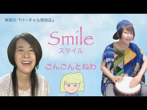 神奈川「バーチャル開放区」ごんごんとねわ Smileの画像
