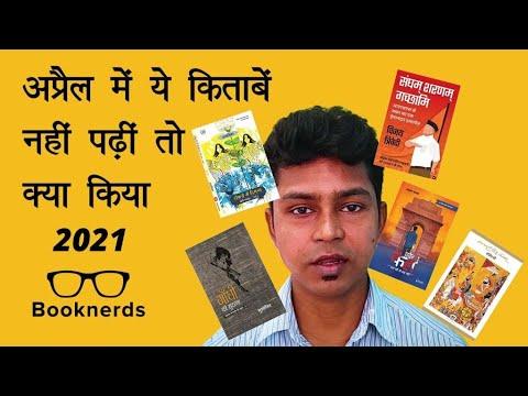 हिंदी ट्रेंडिंग किताबें अप्रैल २०२१
