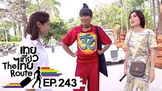 เทยเที่ยวไทย The Route  ตอน 243  ลัดเลาะตะวันออก เริ่มต้นที่ ชลบุรี พาเที่ยว สวนนงนุช , หมู่บ้านวัฒนธรรมและศิลปะ หรือ THAITHANI , ตลาด 700 ไร่ พ่อค้าแซ่บ :...