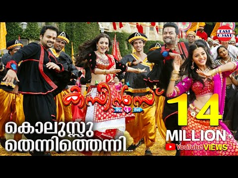 Cousins Malayalam Movie Song Kolussu Thenni-Video