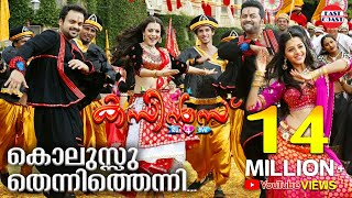 Video Cousins Malayalam Movie Official Song | Kolussu Thenni Thenni | HD Full Quality MP3, 3GP, MP4, WEBM, AVI, FLV Maret 2019