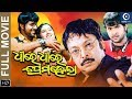Odia Movie  Dhire Dhire Prema Hela  Sabyasachi  Barsha Priyadarshini waptubes