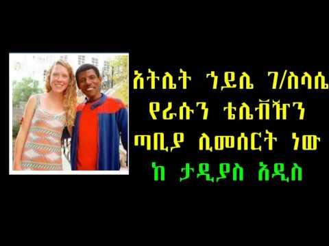 Taddias Addis አትሌት ኀይሌ ገብረስላሴ የራሱን ቴሌቭዥን ጣቢያ ሊመሰርት ነው