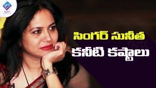 Video р░╕р░┐р░Вр░Чр░░р▒Н р░╕р▒Бр░ир▒Ар░д р░Хр░ир▒Ар░Яр░┐ р░Хр░╖р▒Нр░Яр░╛р░▓р▒Б | Singer Sunitha struggles in her personal life MP3, 3GP, MP4, WEBM, AVI, FLV Desember 2018