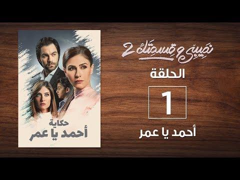 """الحلقة 1 من مسلسل """"نصيبي وقسمتك 2"""" (حكاية أحمد يا عمر)"""