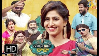 "Video Anubhavinchu Raja | 14th April 2018 |""Varshini"" 