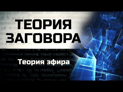 Теория эфира (видео)