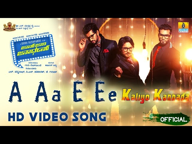John jani janardhan a aa e ee official hd video song All hd song