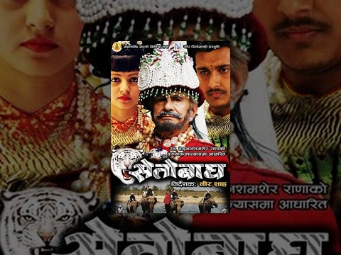 SETO BAGH | New Nepali Full Movie 2016 | Nir Shah, Raja Ram Paudel, Shyam Ria