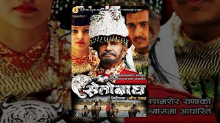Video SETO BAGH | New Nepali Full Movie 2016 | Nir Shah, Raja Ram Paudel, Shyam Ria MP3, 3GP, MP4, WEBM, AVI, FLV April 2018