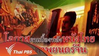 สารพันเพลงลูกทุ่ง ศิลป์สโมสร - โอกาสคนเบื้องหลังหนังไทย ในตลาดภาพยนตร์จีน