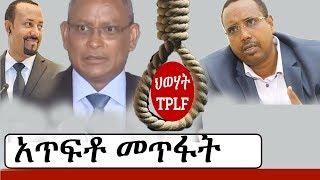 Ethiopia: ህወሃት ለአጥፍቶ መጥፋት እየተዘጋጀች ነው | TPLF | Abiy Ahmed | Debretsion