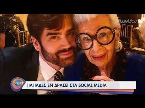 Γιαγιάδες… εν δράσει στα Social Media! | 06/07/2020 | ΕΡΤ