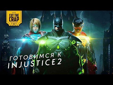 Супергерои DC снова машут кулаками. Продолжение противостояния супермена и бетмена в Injustice 2