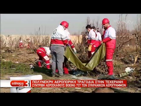 Πολύνεκρη αεροπορική τραγωδία στην Τεχεράνη | 08/01/2020 | ΕΡΤ