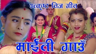 Maiti Deshai Ramailo & Kina Ayenan - Sharmila Bishwokarma & Kabya Acharya