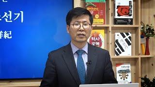 목요 Live 원전강독  삼국유사 고조선기