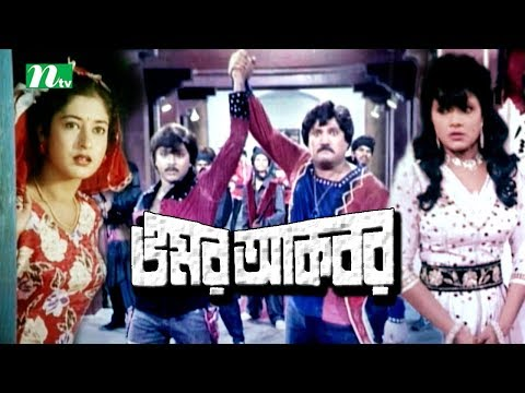 Bangla Movie: Omar Akbar  | Rubel, Satabdi Roy, Jasim, Rojina HD quality
