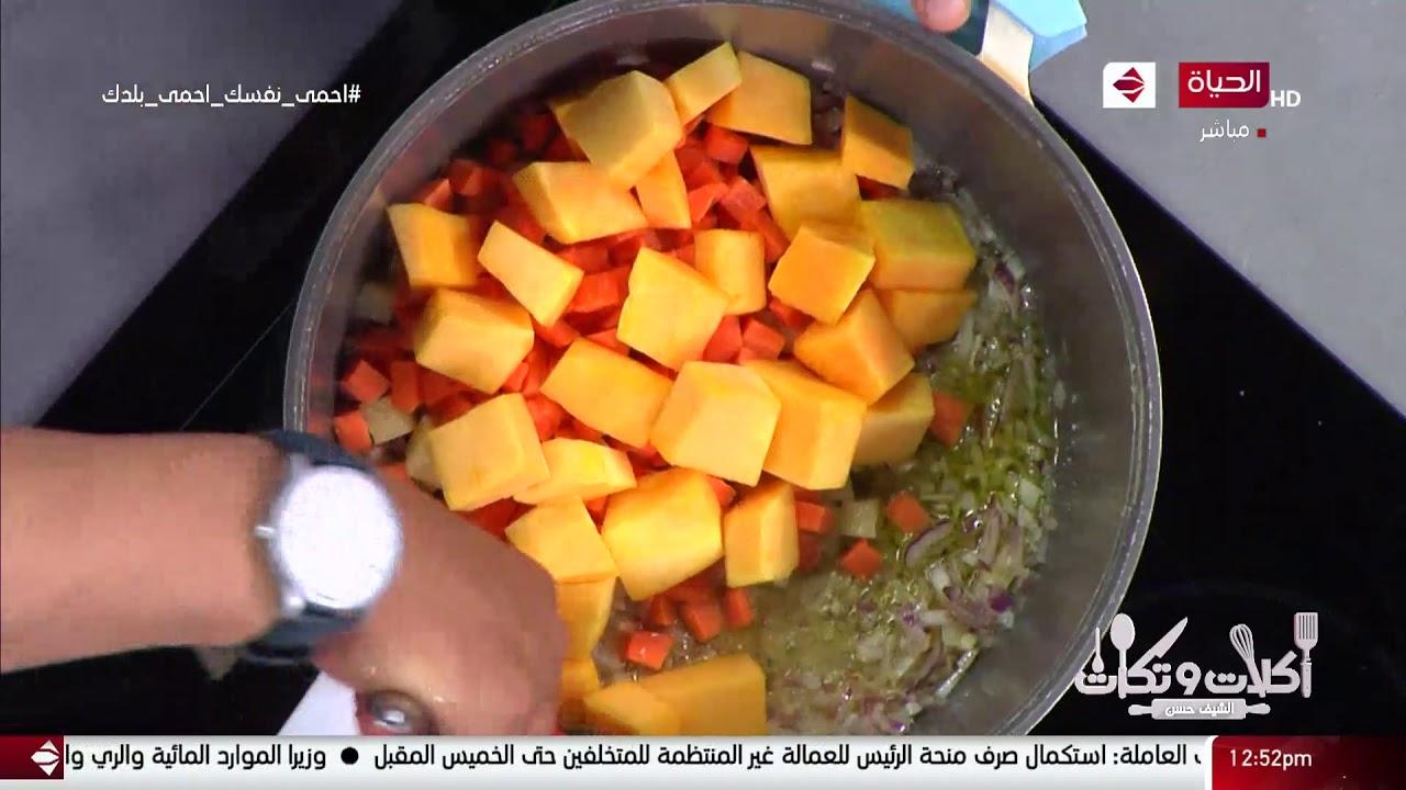 أكلات وتكات - طربقة عمل (طاجن تورلي اللحمة - شوربة قرع ) مع الشيف حسن