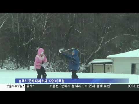 동부는 한파에 '꽁꽁' 1.9.17 KBS America News